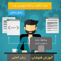 آموزش فتوشاپ برای طراحی سایت