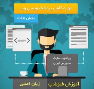 طراحی قالب سایت در فتوشاپ