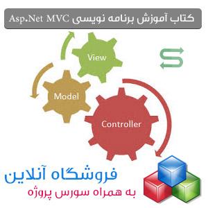 Amozesh MVC Ba Project MVC Sourceiran.com  کتاب آموزش برنامه نویسی Asp.Net MVC به همراه پروژه فروشگاه آنلاین