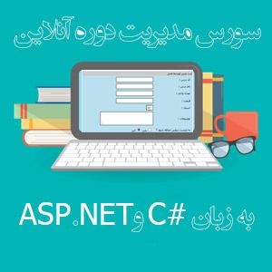 Amozesh Majadi Csharp ASPNET SourceIran.com  سورس مدیریت دوره آنلاین به زبان #C و ASP.NET