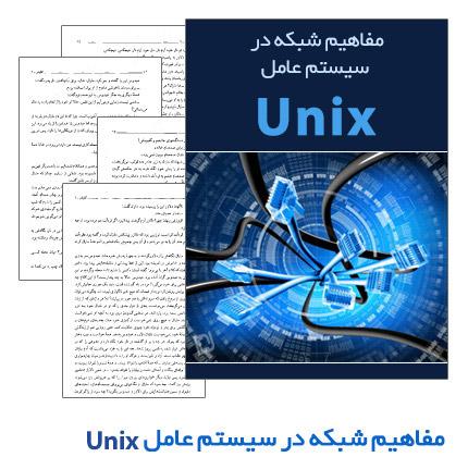 Amozesh Network in UNIX Sourceiran.com  دانلود کتاب آموزش شبکه در سیستم عامل UNIX
