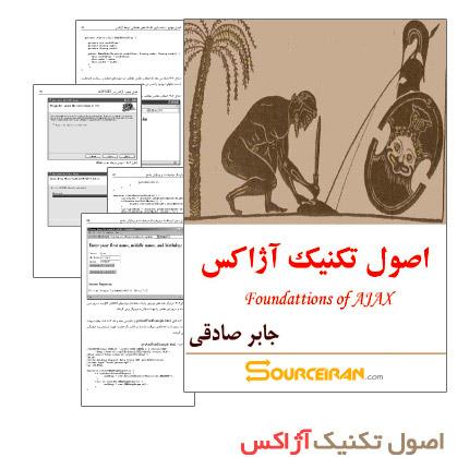 Amozesh Osoole Ajax farsi sourceiran.com  دانلود کتاب فارسی آموزش تکنیک های ای جکس | آموزش Ajax