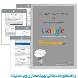 آموزش مقدماتی بهینه سازی وب سایت