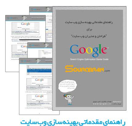 Amozesh Search Engine Optimization for desgin web sourceiran.com  دانلود کتاب آموزش مقدماتی بهینه سازی وب سایت به زبان فارسی
