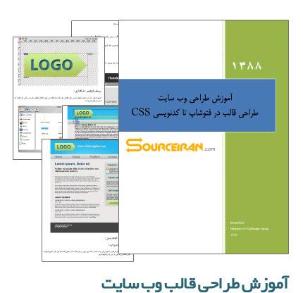 Amozesh Web Design With Photoshop And CSS sourceiran.com  دانلود کتاب آموزش طراحی قالب سایت به زبان فارسی
