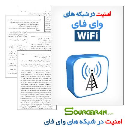 Amozesh Wifi Security sourceiran.com  دانلود کتاب امنیت در شبکه های وای فای | آموزش شبکه