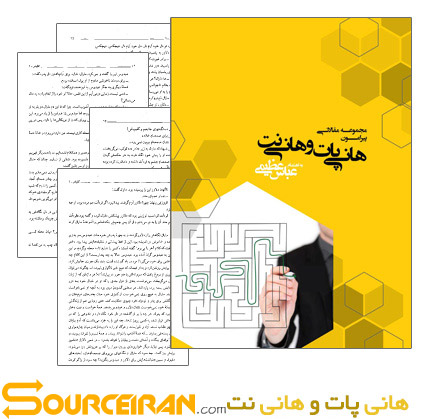 Amozesh farsi Honeynet Honeypot sourceiran.com  دانلود کتاب آموزش تکنولوژی هانی پات و هانی نت