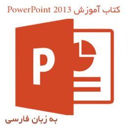 کتاب آموزش PowerPoint 2013