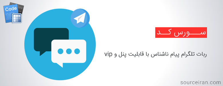 سورس ربات تلگرام پیام ناشناس
