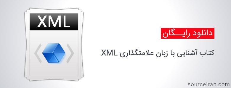 کتاب آشنایی با زبان XML