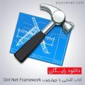 کتاب آشنایی با چهارچوب Dot Net Framework