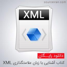 کتاب آشنایی با زبان علامتگذاری XML