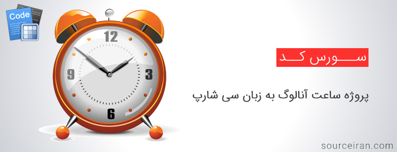 سورس پروژه ساعت آنالوگ
