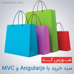 سورس کد سبد خرید با Angularjs و MVC