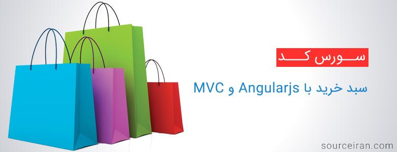 سبد خرید با Angularjs و MVC