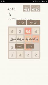 سورس کد بازی اندروید 2048 به زبان جاوا - تصویر یک