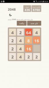 سورس کد بازی اندروید 2048 به زبان جاوا - تصویر پنج