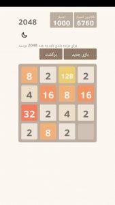 سورس کد بازی اندروید 2048 به زبان جاوا - تصویر چهار