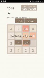 سورس کد بازی اندروید 2048 به زبان جاوا - تصویر دو