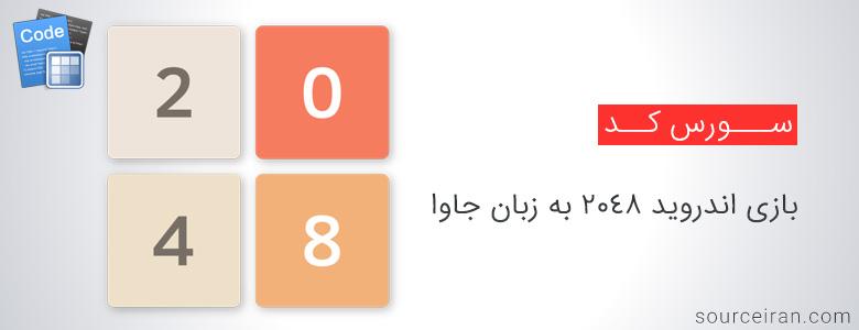 سورس کد بازی اندروید 2048 به زبان جاوا