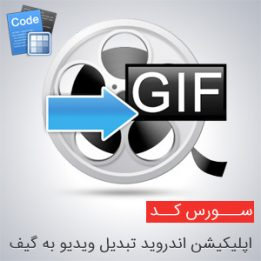 Android app code conversion video to GIF