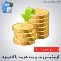 سورس کد اپلیکیشن مدیریت هزینه با اندروید