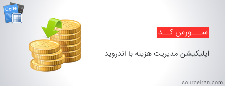 سورس اپلیکیشن مدیریت هزینه با اندروید