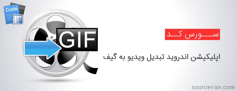 سورس کد اپلیکیشن اندروید تبدیل ویدیو به گیف
