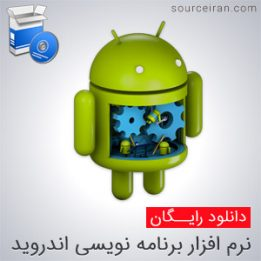 Android programming software