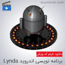 آموزش برنامه نویسی اندروید از lynda