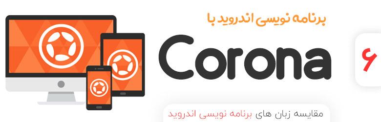 برنامه نویسی اندروید با Corona