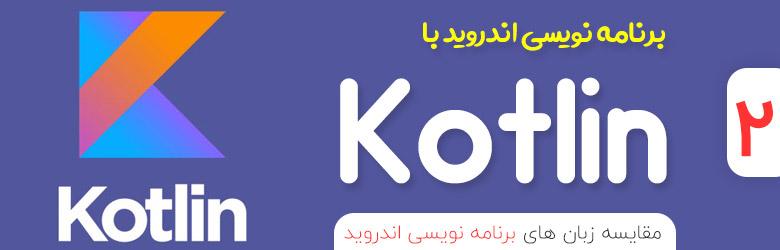 برنامه نویسی اندروید با زبان Kotlin