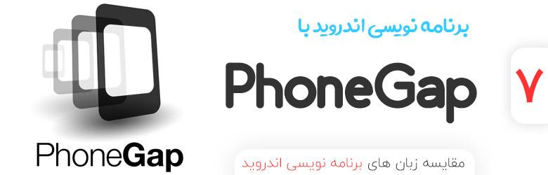 برنامه نویسی اندروید با PhoneGap