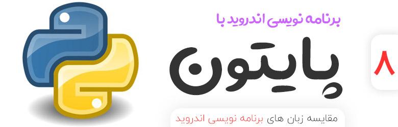 برنامه نویسی اندروید با زبان پایتون