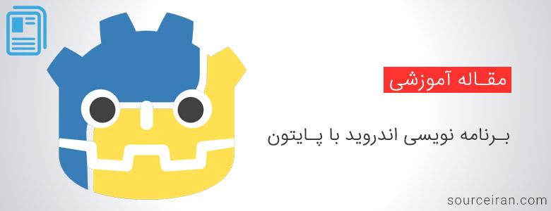 برنامه نویسی اندروید با پایتون