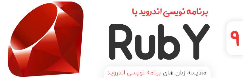 برنامه نویسی اندروید با زبان Ruby