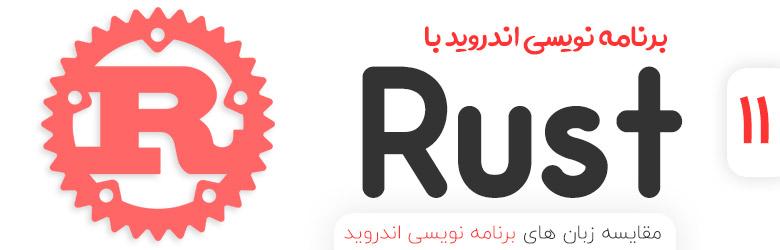برنامه نویسی اندروید با زبان Rust