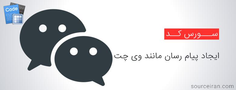 سورس اندروید ایجاد پیام رسان