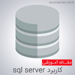 Applications of sql server software
