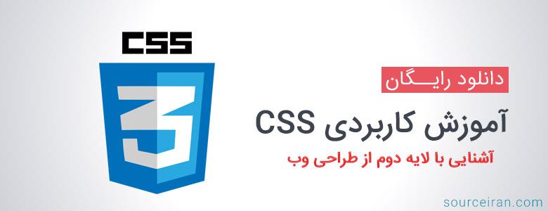 آموزش کاربردی CSS