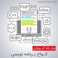 مقاله انواع برنامه نویسی