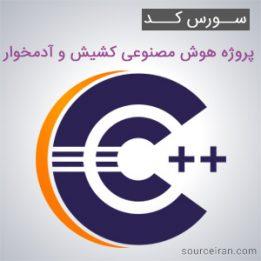سورس کد پروژه هوش مصنوعی کشیش و آدمخوار به زبان سی پلاس پلاس