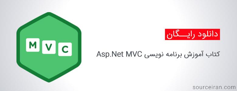 کتاب آموزش برنامه نویسی Asp.Net MVC