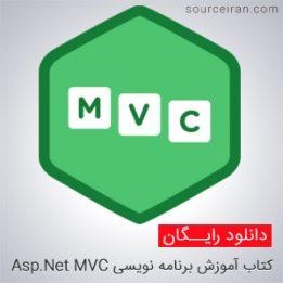 Asp.Net MVC programming tutorials