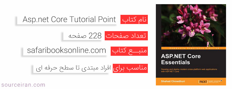 کتاب Asp.net Core Tutorial Point