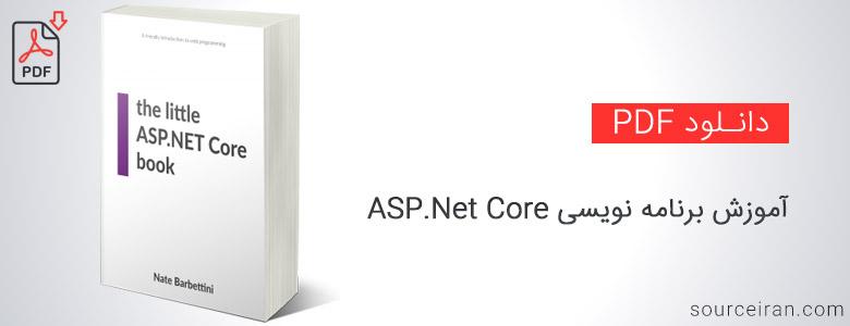 کتاب آموزش برنامه نویسی ASP.Net Core