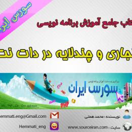 دانلود کتاب برنامه نویسی تجاری و چندلایه در دات نت به زبان فارسی