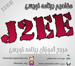 دانلود کتاب مفاهیم برنامه نویسی J2EE به زبان فارسی