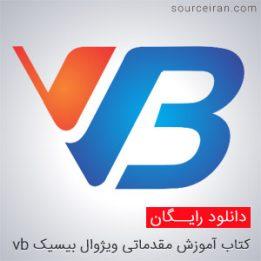 آموزش مقدماتی ویژوال بیسیک vb