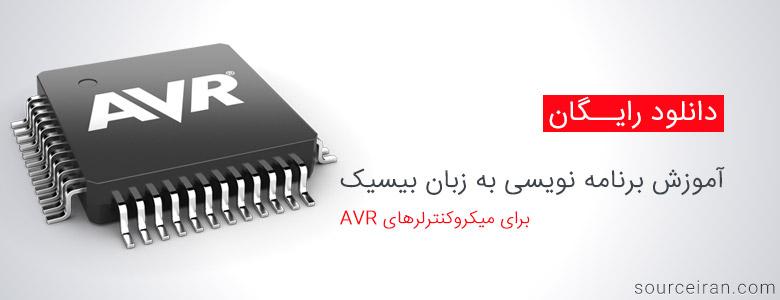 کتاب آموزش برنامه نویسی به زبان بیسیک برای میکروکنترلرهای AVR